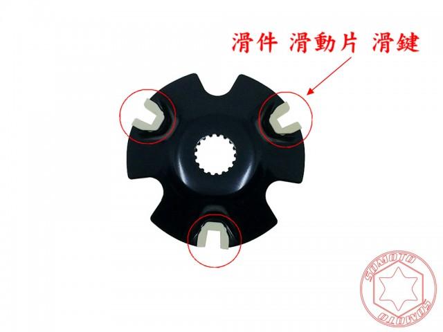 JET-奔騰G3-勁戰 普利盤壓板滑動片組
