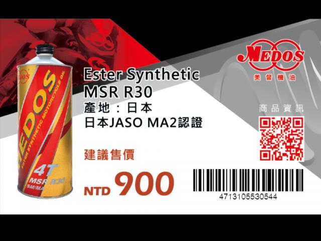 美督四行程多元醇酯基全合成機油MSR R30 JASO認證 MA2