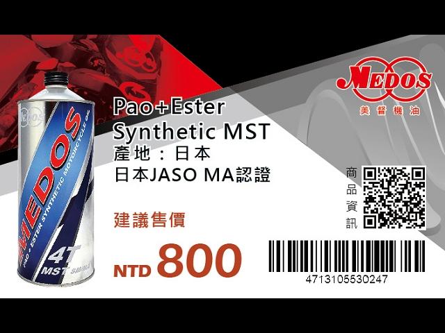 美督四行程PAO+ESTER方合成機油 MST JASO認證 MA