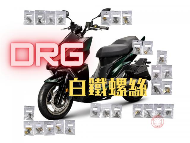 DRG白鐵外觀螺絲規格封頂組/drg全車螺絲規格