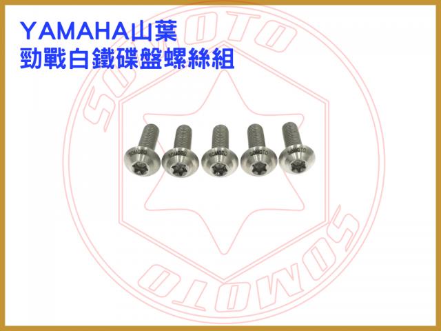 YAMAHA山葉機車勁戰白鐵碟盤螺絲組/碟盤螺絲規格/勁戰碟盤螺絲規格/白鐵螺絲規格/機車白鐵螺絲