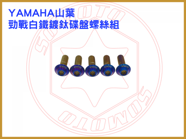 YAMAHA山葉機車勁戰鍍鈦碟盤螺絲組碟盤螺絲規格/勁戰碟盤螺絲規格/白鐵螺絲規格/機車白鐵螺絲