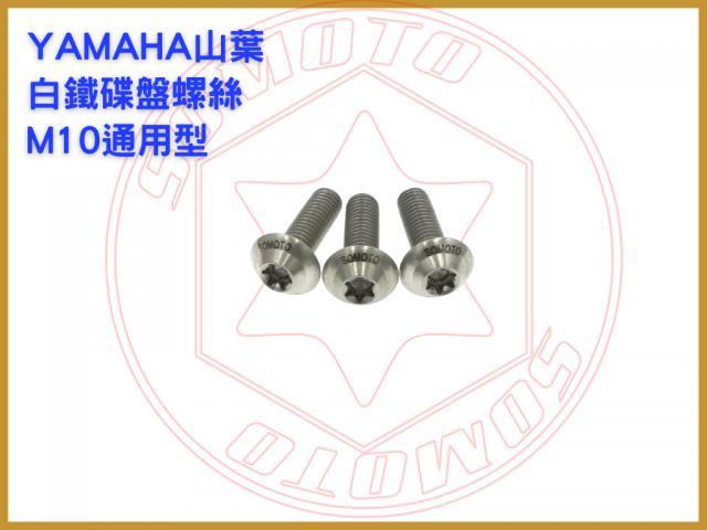 YAMAHA 山葉機車碟盤螺絲 M10 通用型 粗10mm RS100 RSZ CUXI JOG SF RSzero -白鐵螺絲