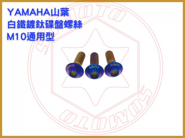 YAMAHA 山葉機車碟盤螺絲 M10 通用型 粗10mm RS100 RSZ CUXI JOG SF RSzero -白鐵鍍鈦螺絲