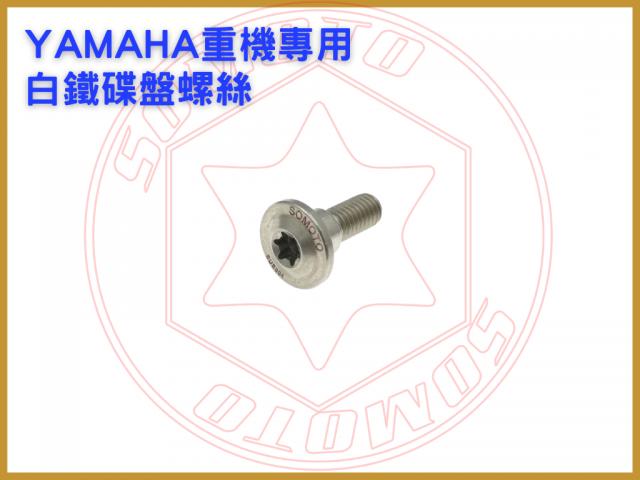 YAMAHA山葉機車重機專用碟盤螺絲-白鐵螺絲/鍍鈦螺絲