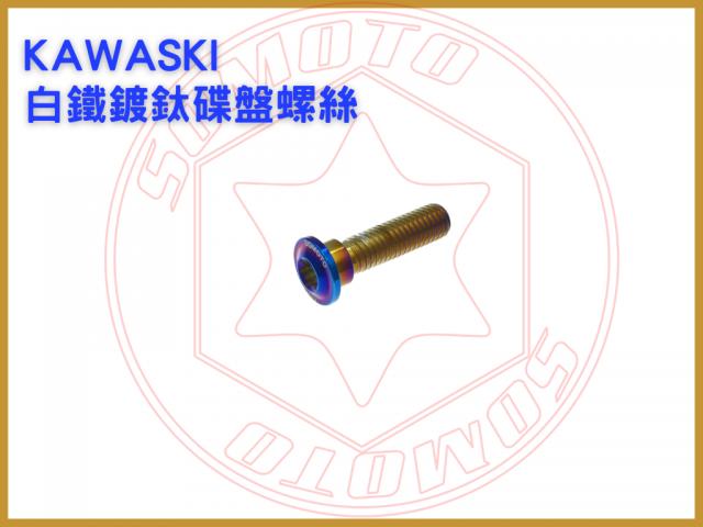 KAWASKI白鐵鍍鈦碟盤螺絲 : 忍四 6R 10R碟盤螺絲碟盤螺絲規格/忍者400碟盤螺絲/白鐵螺絲規格/機車白鐵螺絲