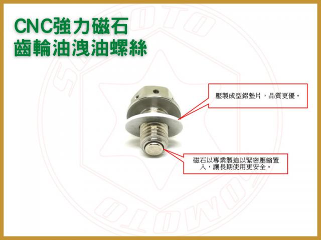 CNC強力磁石齒輪油洩油螺絲/齒輪油螺絲尺寸/三陽齒輪油螺絲規格/光陽齒輪油螺絲尺寸/光陽機油螺絲尺寸