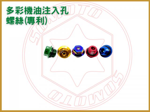 多彩機油注入孔螺絲(專利)/機油孔螺絲/機油螺絲尺寸/機油螺絲大小/光陽機油螺絲尺寸
