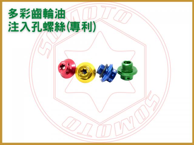 多彩齒輪油注入孔螺絲(專利)/機油孔螺絲/機油螺絲尺寸/機油螺絲大小/光陽機油螺絲尺寸