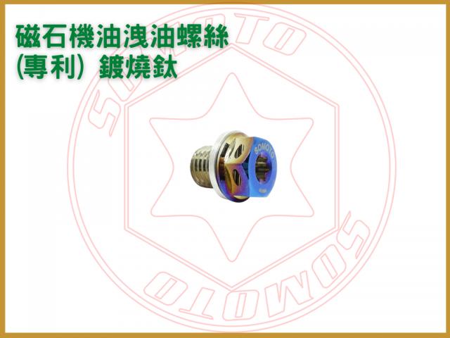 鍍燒鈦磁石機油洩油螺絲(專利)/機車洩油螺絲規格/機車洩油螺絲扭力/機油螺絲大小/光陽機油螺絲尺寸