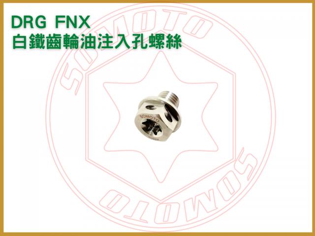 DRG FNX 白鐵齒輪油注入孔螺絲/drg齒輪油螺絲/齒輪油注入孔螺絲/白鐵螺絲/機車螺絲