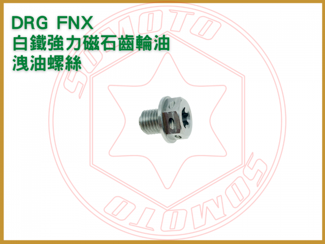 DRG FNX 白鐵強力磁石齒輪油洩油螺絲/drg齒輪油螺絲/齒輪油注入孔螺絲/白鐵螺絲/機車螺絲