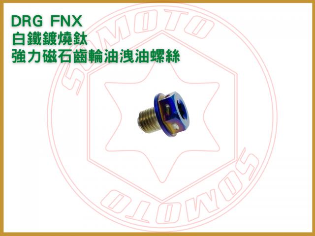 DRG FNX 鍍鈦白鐵強力磁石齒輪油洩油螺絲/drg齒輪油螺絲/齒輪油注入孔螺絲/白鐵螺絲/機車螺絲