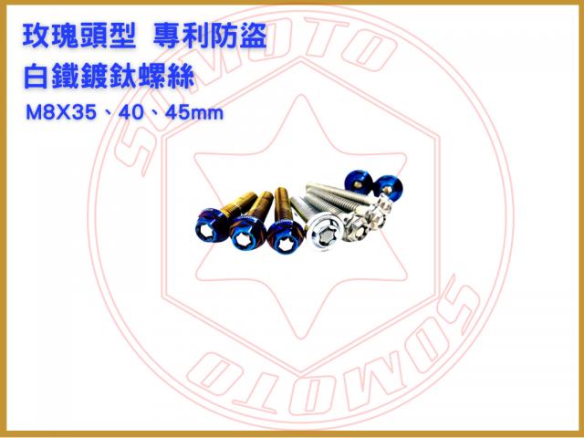 鍍燒鈦玫瑰頭型專利防盜螺絲M8X35、40、45mm& P1.25/防盜螺絲/白鐵螺絲/機車螺絲