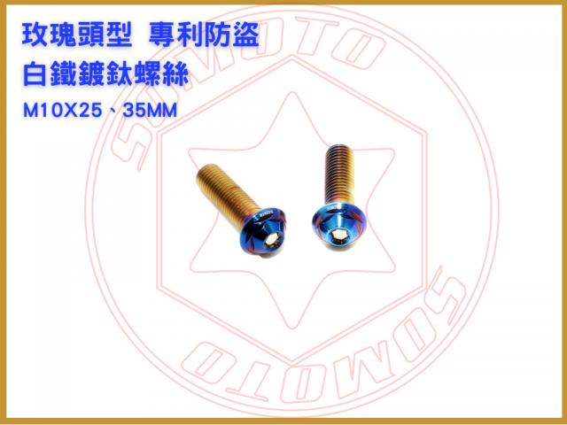 鍍燒鈦玫瑰型專利防盜螺絲M10X25、35MM/防盜螺絲ptt/白鐵螺絲/機車螺絲