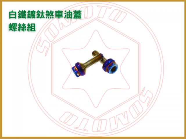 鍍鈦煞車油蓋螺絲組/油缸蓋螺絲規格/油缸蓋螺絲/白鐵螺絲/機車螺絲/煞車總泵螺絲