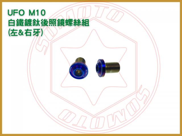 UFO頭型 鍍鈦 M10後照鏡螺絲組(左&右牙)/機車後照鏡螺絲哪裡買/後照鏡螺絲塞