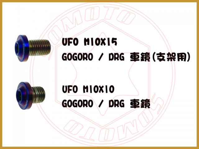 UFO頭型 M10 鍍燒鈦白鐵後照鏡螺絲組