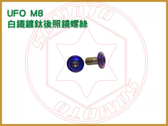 UFO M8後照鏡螺絲 鍍燒鈦