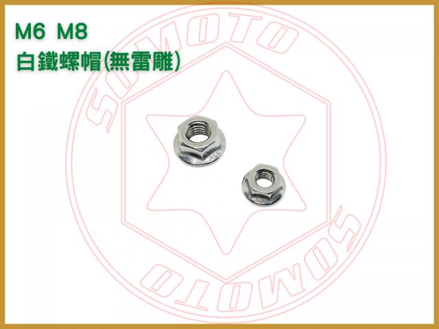 M6 M8 白鐵螺帽(無雷雕)/白鐵螺帽規格/白鐵螺帽/螺帽規格/螺帽哪裡買/螺帽價格