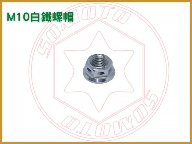 M10白鐵螺帽/白鐵螺帽規格/白鐵螺帽/螺帽規格/螺帽哪裡買/螺帽價格