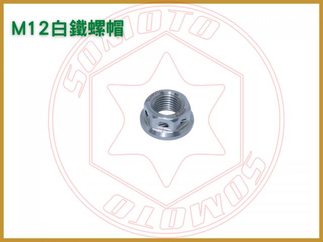 M12白鐵螺帽/白鐵螺帽規格/白鐵螺帽/螺帽規格/螺帽哪裡買/螺帽價格