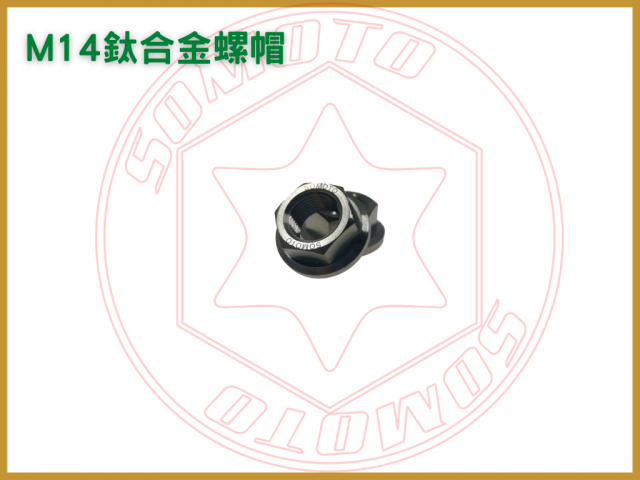 M14鈦合金螺帽/鈦合金螺帽規格/鈦合金螺帽/螺帽規格/螺帽哪裡買/螺帽價格