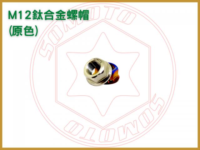 M12鈦合金螺帽(原色)//螺帽規格/螺帽哪裡買/螺帽價格