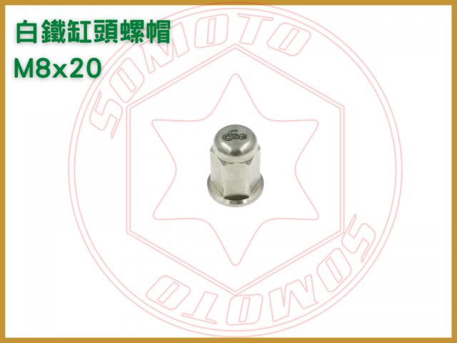 白鐡缸頭螺帽 M8x20