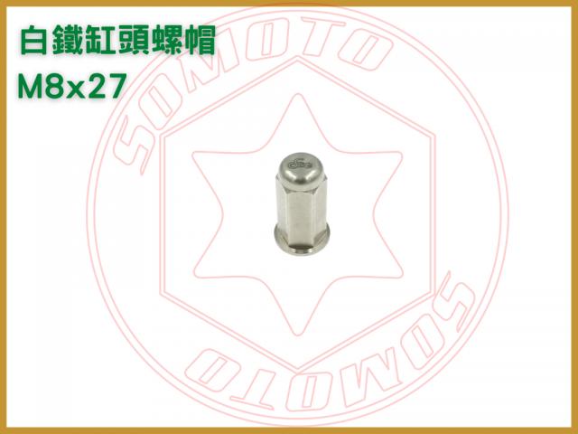 白鐡缸頭螺帽 M8x27 缸頭螺絲