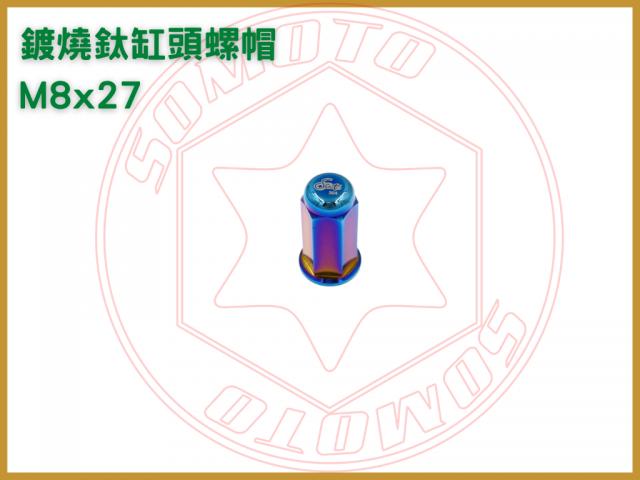 鍍燒鈦缸頭螺帽 M8x27 缸頭螺絲