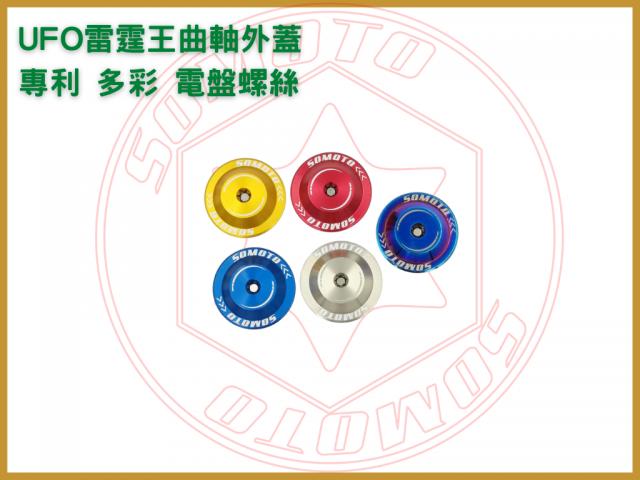 多彩UFO雷霆王曲軸外蓋 專利 電盤螺絲