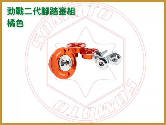 勁戰二代腳踏塞組 橘色