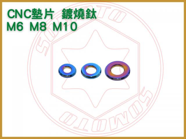 CNC圓形墊片規格尺寸