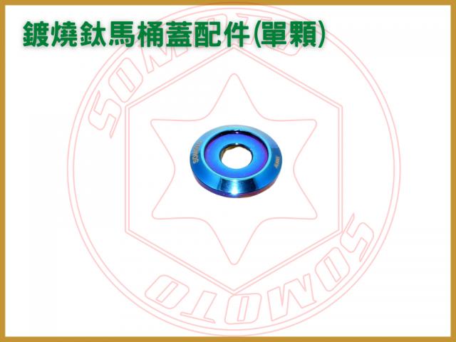 鍍燒鈦馬桶蓋配件(單顆)/螺絲墊片/螺絲墊片哪裡買/螺絲墊片規格