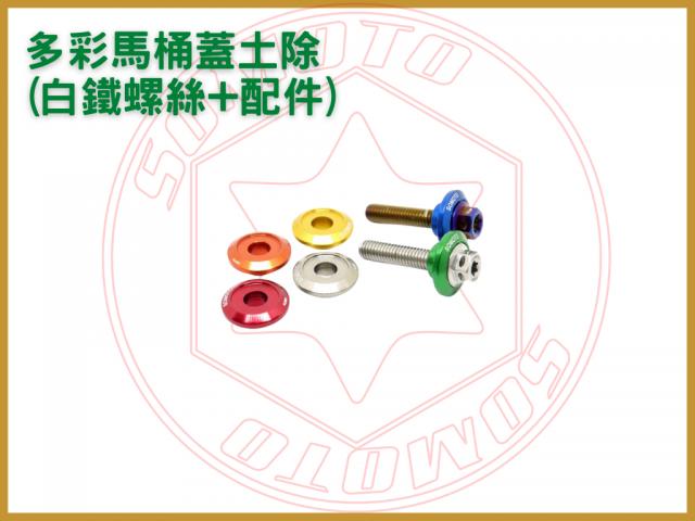 多彩馬桶蓋土除(白鐵螺絲+配件)/螺絲墊片/螺絲墊片哪裡買/螺絲墊片規格