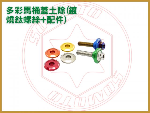 多彩馬桶蓋土除(鍍燒鈦螺絲+配件)/螺絲墊片/螺絲墊片哪裡買/螺絲墊片規格