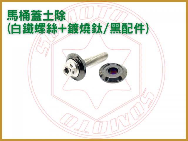 馬桶蓋土除(白鐵螺絲+鍍燒鈦/黑配件)/螺絲墊片/螺絲墊片哪裡買/螺絲墊片規格