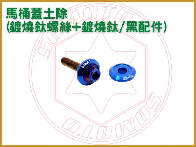 馬桶蓋土除(鍍燒鈦螺絲+鍍燒鈦/黑配件)/螺絲墊片/螺絲墊片哪裡買/螺絲墊片規格