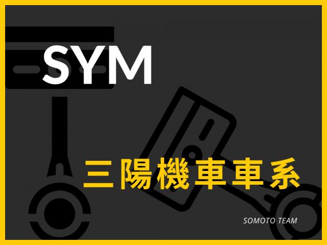 SYM 三陽機車車系螺絲規格外觀套裝組-白鐵螺絲/鍍鈦螺絲