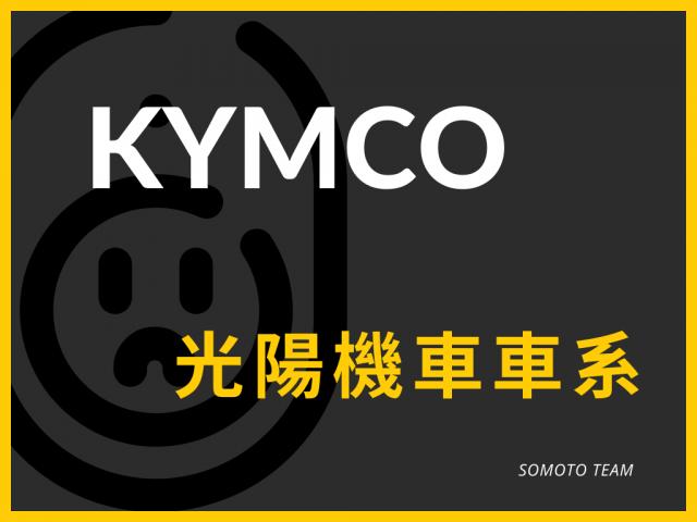 KYMCO光陽機車車系螺絲規格外觀套裝組-白鐵螺絲/鍍鈦螺絲