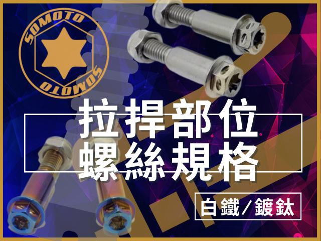煞車拉桿螺絲規格-白鐵螺絲/鍍鈦螺絲