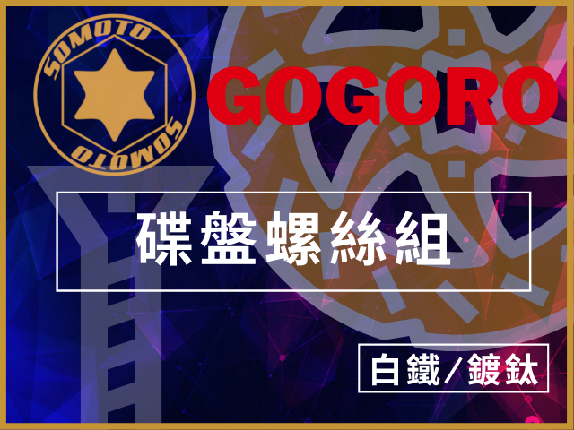 GOGORO碟盤螺絲-白鐵螺絲/鍍鈦螺絲