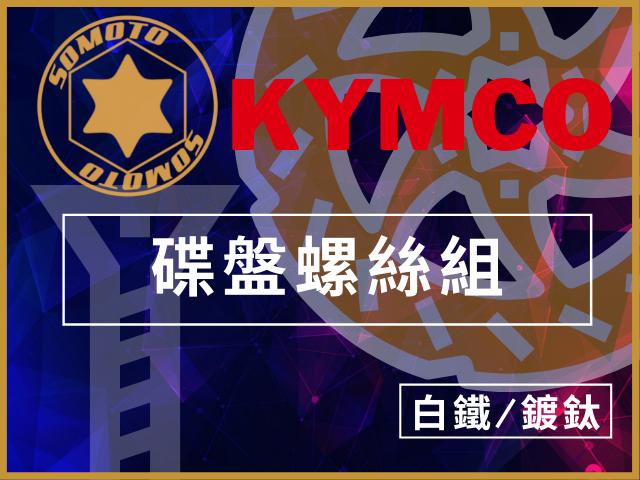 KYMCO光陽機車HONDA車系碟盤螺絲-白鐵螺絲/鍍鈦螺絲
