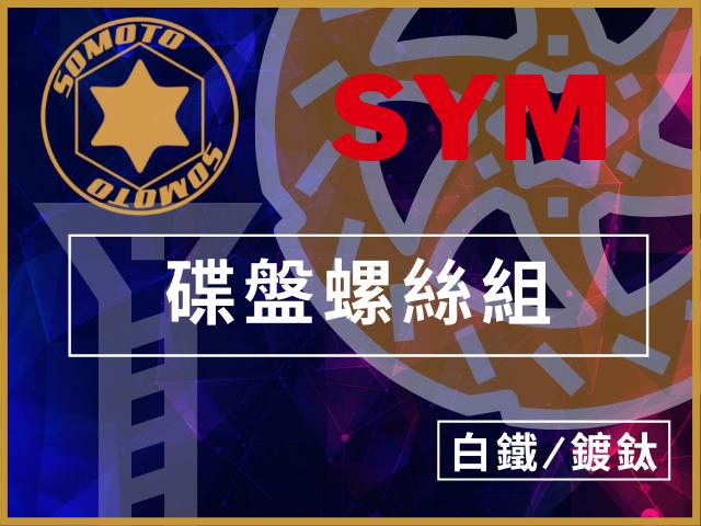 SYM三陽機車車系碟盤螺絲組-白鐵螺絲/鍍鈦螺絲
