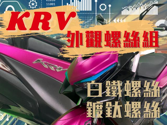 KYMCO光陽機車KRV螺絲規格外觀套裝組-白鐵螺絲/鍍鈦螺絲