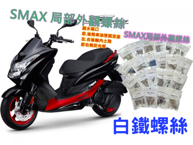 YAMAHA山葉機車SMAX車系螺絲規格外觀套裝組-白鐵螺絲