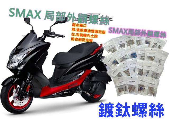 YAMAHA山葉機車SMAX車系螺絲規格外觀套裝組-白鐵鍍鈦螺絲