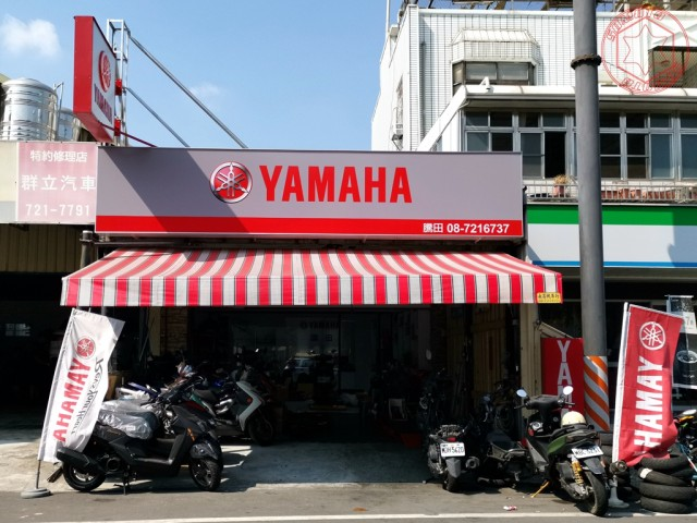 SOMOTO屏東市區域合作店家:YAMAHA 山葉機車 騰田機車行
