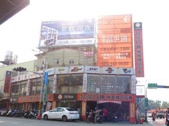 SOMOTO台南區域合作店家:台灣日騰機車精品店